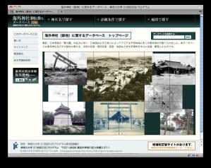 海外神社(跡地)に関するデータベース@神奈川大学