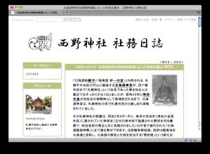 西野神社社務日誌