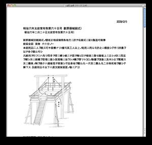 太政官布告における絞罪器械図式