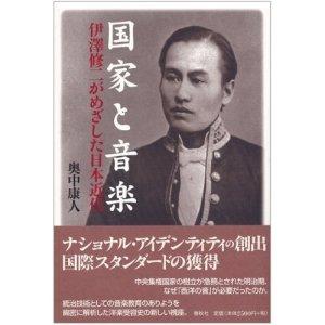 国家と音楽 —伊澤修二がめざした日本近代